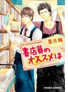 書店員のオススメは【SS付き電子限定版】