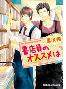 書店員のオススメは【SS付き電子限定版】(Chara comics)