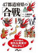 47都道府県の「合戦」(だいわ文庫)