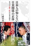 日本人の知らない日米関係の正体(SB新書)