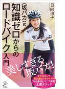 〈坂バカ〉式 知識ゼロからのロードバイク入門(SB新書)
