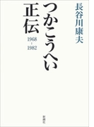つかこうへい正伝 1968-1982