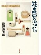 花森安治伝―日本の暮しをかえた男―(新潮文庫)(新潮文庫)