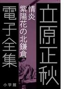 立原正秋 電子全集6 『情炎 紫陽花の北鎌倉』(立原正秋 電子全集)