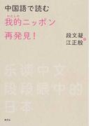 中国語で読む我的ニッポン再発見!