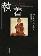 執着 (海外文学セレクション)(海外文学セレクション)