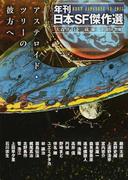 アステロイド・ツリーの彼方へ (創元SF文庫 年刊日本SF傑作選)(創元SF文庫)