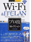 Wi‐Fi & 自宅LANプロ技セレクション 決定版 (今すぐ使えるかんたんEx)