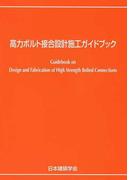 高力ボルト接合設計施工ガイドブック 第2版