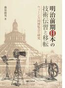 明治前期日本の技術伝習と移転 ウィーン万国博覧会の研究