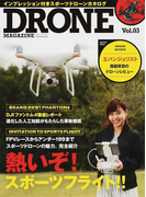 DRONE MAGAZINE Vol.03 特集:FPVレースからアンダー199までスポーツドローンの魅力、完全紹介 (TOWN MOOK)(TOWN MOOK)