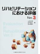 リハビリテーションにおける評価 Ver.3
