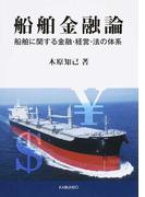 船舶金融論 船舶に関する金融・経営・法の体系