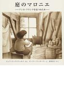 庭のマロニエ アンネ・フランクを見つめた木 (評論社の児童図書館・絵本の部屋)