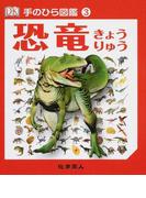 手のひら図鑑 3 恐竜