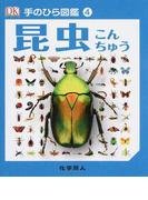 手のひら図鑑 4 昆虫