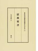 獄務要書 (日本の司法福祉の源流をたずねて)