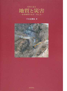 写真に見る地質と災害 応用地質の見方・考え方