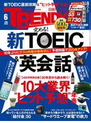 日経トレンディ2016年6月号