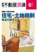 月刊不動産流通 2016年 6月号