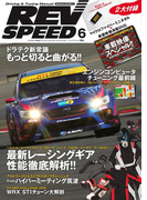 REV SPEED 2016年6月号(REV SPEED)