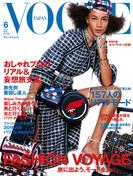 VOGUE JAPAN 2016 6月号