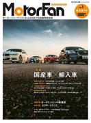 【期間限定価格】MotorFan Vol.1(MotorFan)