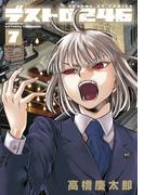 デストロ246 通常版 7 (サンデーGXコミックス)(サンデーGXコミックス)