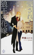 愛される狼王の花嫁 (CROSS NOVELS)(Cross novels)
