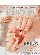 SuperジェルネイルDesign Maniax 最新デザインチップコレクション732 5 elemental colors