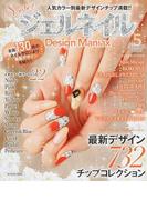 SuperジェルネイルDesign Maniax 最新デザインチップコレクション732 5 elemental colors (タツミムック)(タツミムック)