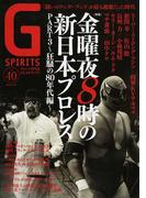 G SPIRITS プロレス専門誌 Vol.40 特集金曜夜8時の新日本プロレス−80年代編/S・S・マシン×将軍KYワカマツ