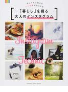 「暮らし」を撮る大人のインスタグラム おしゃれに見える いいね♥がもらえる Instagram Technic (ORANGE PAGE MOOK)(オレンジページムック)