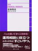 金融商品ポケットブック 2016