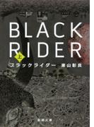 【全1-2セット】ブラックライダー(新潮文庫)