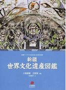 新疆世界文化遺産図鑑 新疆ウイグル自治区成立60周年祝賀