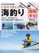 いますぐ使える海釣り図解手引 釣り名人直伝の基本&コツ
