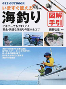 いますぐ使える海釣り図解手引 釣り名人直伝の基本&コツ (012 OUTDOOR)