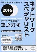 ネットワークスペシャリスト「専門知識+午後問題」の重点対策 2016 (情報処理技術者試験対策書)