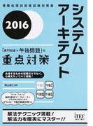 システムアーキテクト「専門知識+午後問題」の重点対策 2016 (情報処理技術者試験対策書)