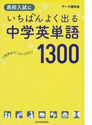 高校入試にいちばんよく出る中学英単語1300