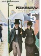 西洋名画の読み方 5 印象派