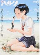 ハルタ volume35(2016JUNE) (BEAM COMIX)(ビームコミックス)