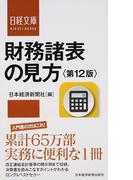 財務諸表の見方 第12版 (日経文庫)(日経文庫)