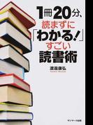 1冊20分、読まずに「わかる!」すごい読書術