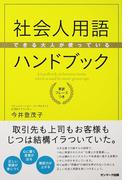 社会人用語ハンドブック できる大人が使っている 英訳フレーズつき
