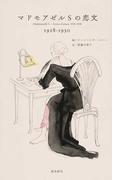 マドモアゼルSの恋文 1928−1930