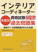 インテリアコーディネーター資格試験 年度別過去問題集2016年版