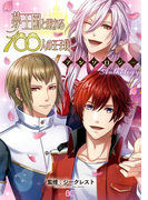 【全1-2セット】夢王国と眠れる100人の王子様アンソロジー(B'sLOG COMICS)