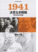 1941決意なき開戦 現代日本の起源